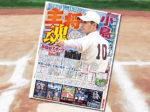 「早稲田スポーツ 早慶野球(秋)号」
