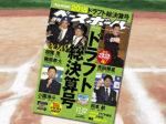 「週刊ベースボール 2018年 11/12 号 018ドラフト総決算号」