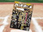 「週刊ベースボール 2018年 11/19 号 特集:球団史上初の下剋上V ホークス日本一!」
