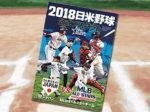 「2018日米野球 公式プログラム 〜侍ジャパン vs MLBオールスターズ〜」