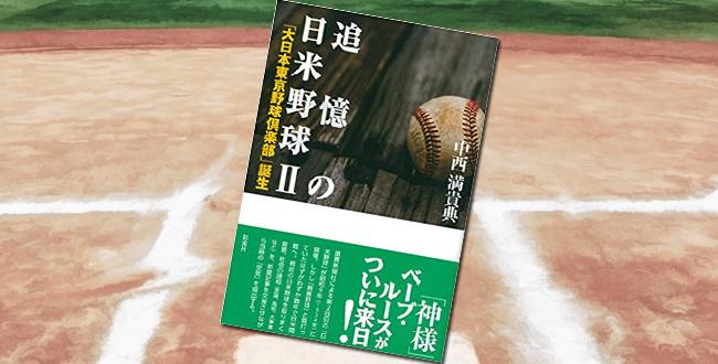 「追憶の日米野球 II;「大日本東京野球倶楽部」誕生」