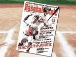 「Baseball Clinic(ベースボールクリニック) 2018年 12月号」