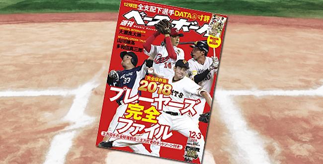 「週刊ベースボール 2018年 12/3 号 【完全保存版】2018 プレイヤーズ完全ファイル」