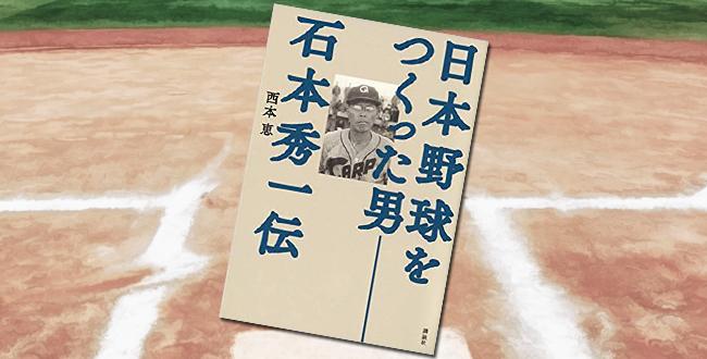 「日本野球をつくった男 石本秀一伝」