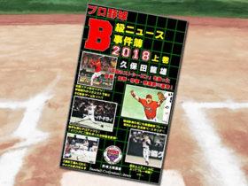 「プロ野球B級ニュース事件簿2018 上巻」