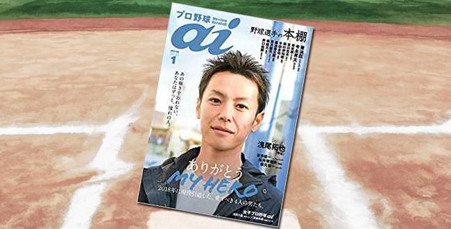 「プロ野球ai(アイ)2019年1月号」