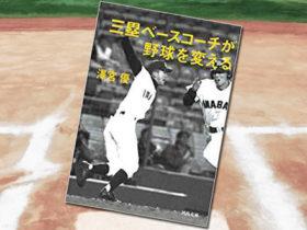 「三塁ベースコーチが野球を変える 監督を代行する10番目の選手」