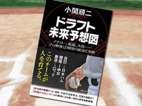 「ドラフト未来予想図 イチロー、松坂、大谷…… プロ野球12球団の成功と失敗」