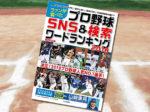 プロ野球SNS&検索ワードランキング2018」