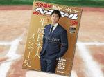 「週刊ベースボール 2018年 12/24 号 特集:平成日本人メジャー史」