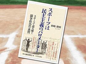「スポーツは民主主義のバロメーター スポーツで読み解く競争社会の本質」