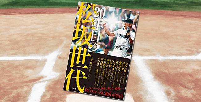 「20年目の松坂世代」