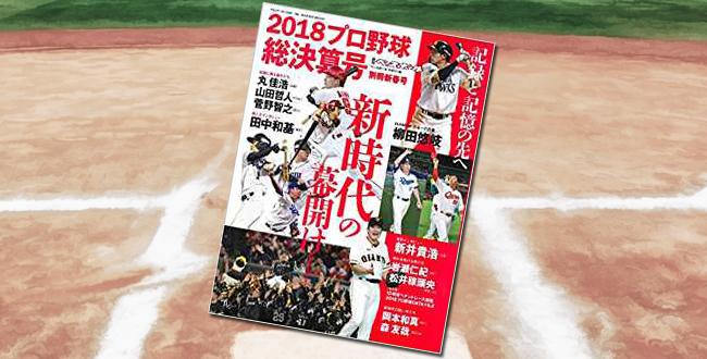 「2018プロ野球シーズン総決算号」