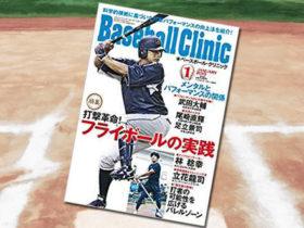 「Baseball Clinic(ベースボールクリニック) 2019年 01 月号」