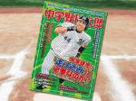 「中学野球太郎 Vol.21」