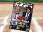 「週刊ベースボール 2018年 12/31号」