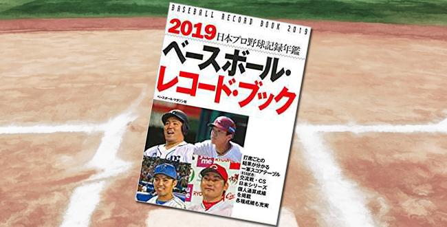 「2019 ベースボール・レコード・ブック 日本プロ野球記録年鑑」