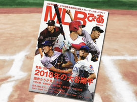 「MLBぴあ―59ページの大ボリューム2018年の大谷翔平」