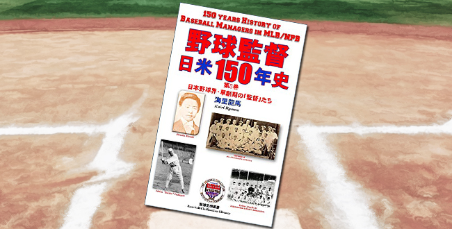 「野球監督 日米150年史 第3巻」