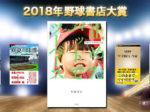 「野球書店 勝手に2018野球本大賞!」