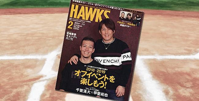 「月刊ホークス 2019年 02 月号」