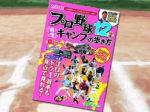 「プロ野球12球団春季キャンプの歩き方2019」