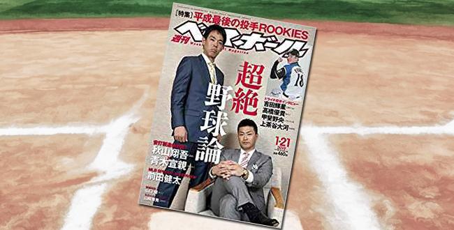 「週刊ベースボール 2019年 1/21号」