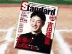 「スタンダード青森・秋田 2019年1-2月号 Vol.16」