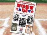 「球監督 日米150年史 第5巻: MLB監督の「二大始祖」コニー・マックとジョン・マグロウ(後編)」