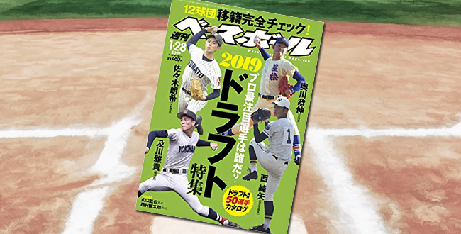 「週刊ベースボール 2019年 1/28号」