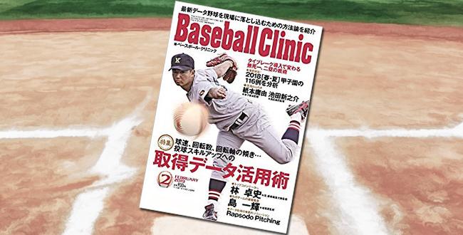 「Baseball Clinic(ベースボールクリニック) 2019年 02月号」