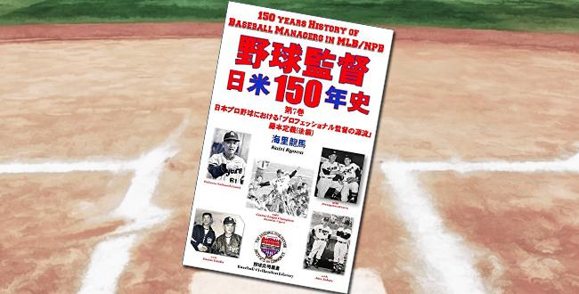 「野球監督 日米150年史 第7巻 日本プロ野球における「プロフェッショナル監督の源流」藤本定義(後編)」