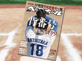 「週刊ベースボール 2019年 2/11・18 合併号」
