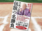 「野村克也が選ぶ 平成プロ野球 伝説の名勝負」