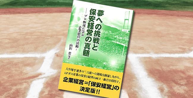 「夢への挑戦と保安経営の真髄ープロ野球に学ぶ企業経営の活路」