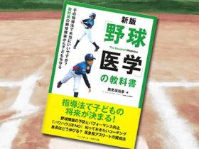 「新版『野球医学』の教科書」