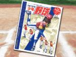 「うまくなる少年野球」