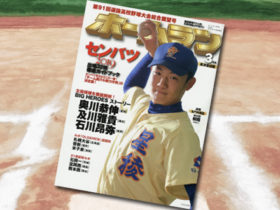 「ホームラン2019年3月号 第91回選抜高校野球大会総合展望号」