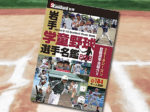 「岩手学童野球選手名鑑2018」