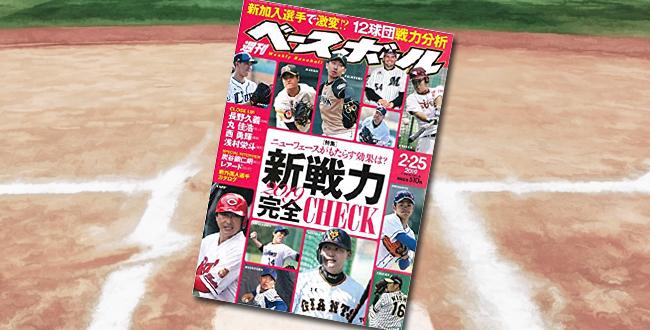 「週刊ベースボール 2019年2/25号」