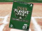 「2019 プロ野球プレイヤーズファイル 2019年 03 月号」