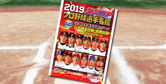 「スポニチプロ野球選手名鑑 2019」
