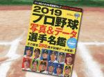 「プロ野球写真&データ選手名鑑 2019」