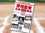 「野球監督 日米150年史 第10巻:なぜ名門ヤンキースは「大物OB」を監督にしないのか?(2)」