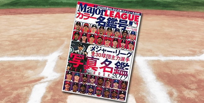 「Major LEAGUE カラー名鑑号2019YEAR BOOK メジャー・リーグ全30球団主力選手写真名鑑」