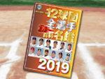 「12球団全選手カラー百科名鑑2019」