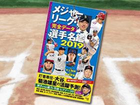 「メジャーリーグ・完全データ選手名鑑2019」