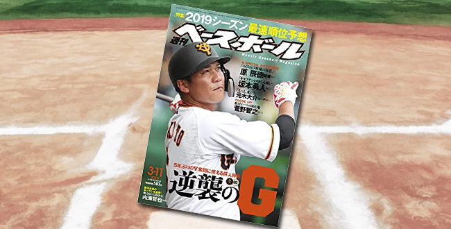 「週刊ベースボール 2019年 3/11号」