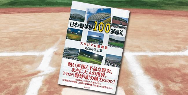 「日本の野球場100選巡礼:スタジアム漫遊記」