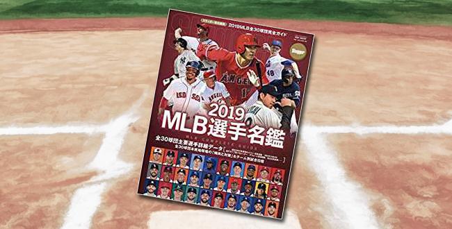 「MLB選手名鑑 2019―MLB COMPLETE GUIDE 全30球団コンプリートガイド」